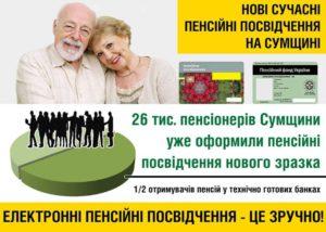 На Сумщині 26 тисяч пенсіонерів оформили посвідчення нового зразка