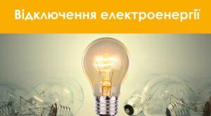 Планові відключення електроенергії в м. Лебедин: перелік вулиць