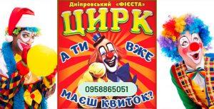 У Лебедин приїжджає Дніпровський цирк (+розіграш квитків)